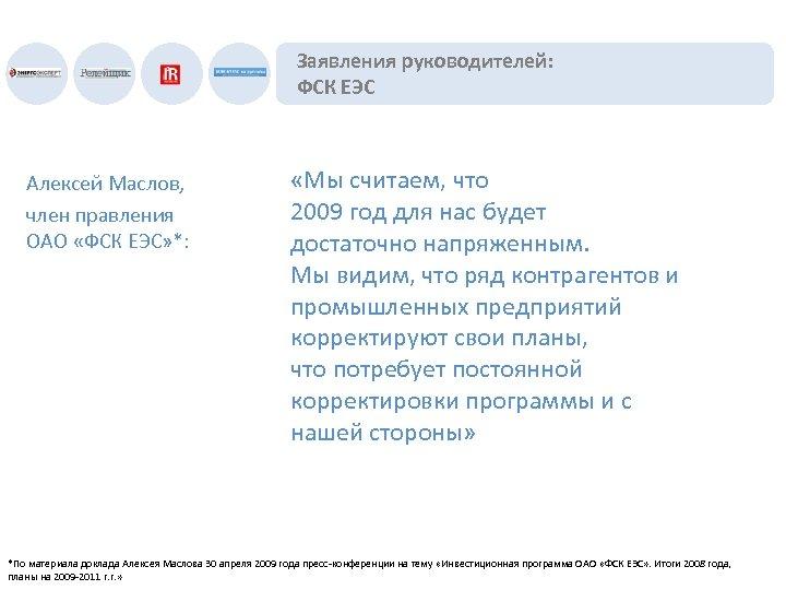 Заявления руководителей: ФСК ЕЭС Алексей Маслов, член правления ОАО «ФСК ЕЭС» *: «Мы считаем,
