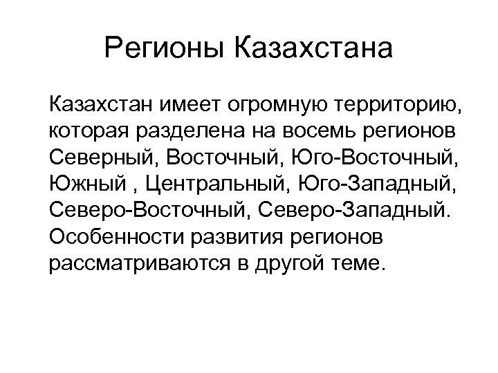 Регионы Казахстана Казахстан имеет огромную территорию, которая разделена на восемь регионов Северный, Восточный, Юго-Восточный,