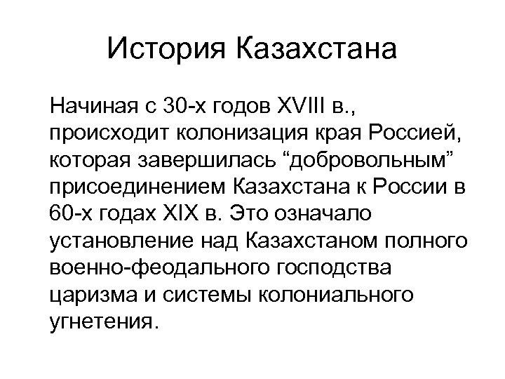 История Казахстана Начиная с 30 -х годов XVIII в. , происходит колонизация края Россией,