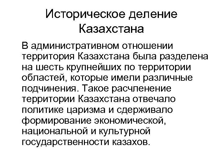 Историческое деление Казахстана В административном отношении территория Казахстана была разделена на шесть крупнейших по