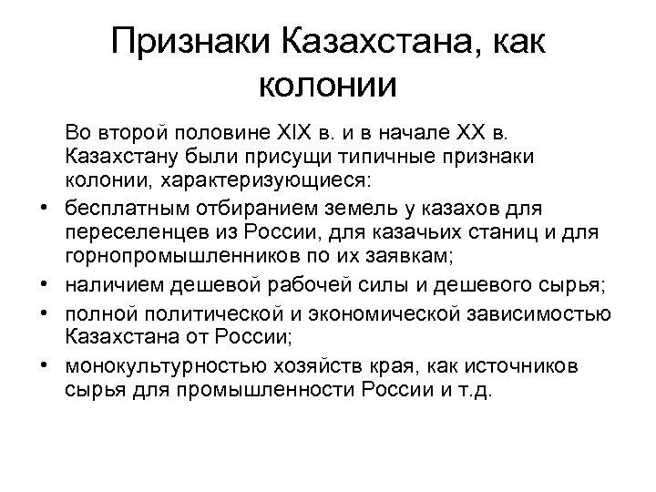 Признаки Казахстана, как колонии • • Во второй половине ХIX в. и в начале