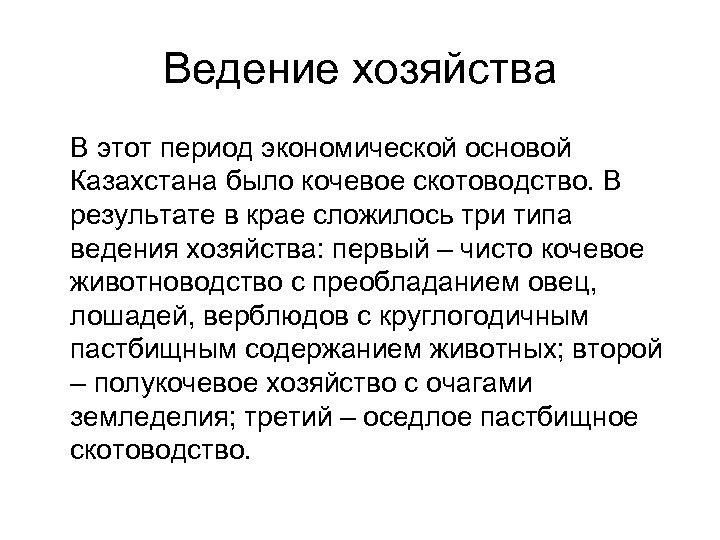 Ведение хозяйства В этот период экономической основой Казахстана было кочевое скотоводство. В результате в