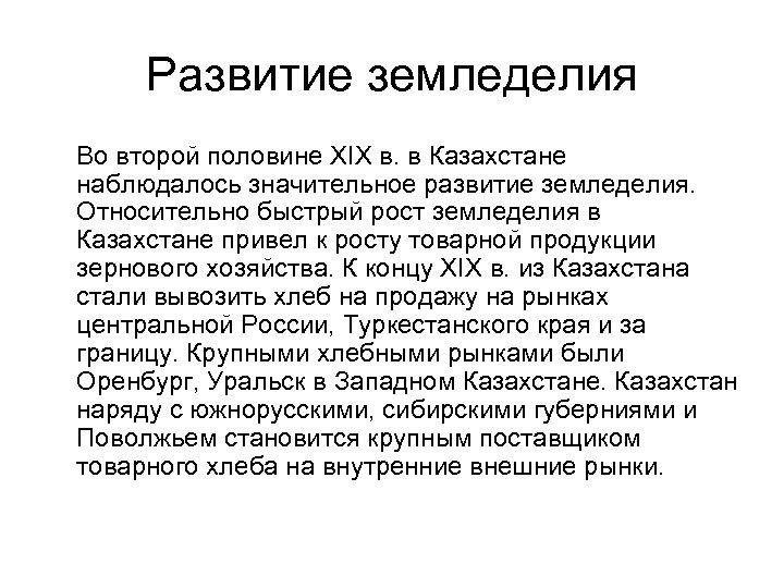 Развитие земледелия Во второй половине XIX в. в Казахстане наблюдалось значительное развитие земледелия. Относительно