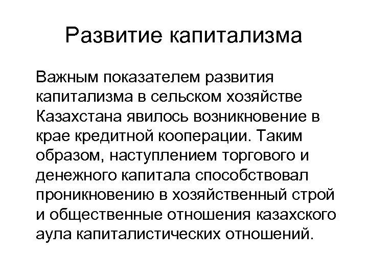 Развитие капитализма Важным показателем развития капитализма в сельском хозяйстве Казахстана явилось возникновение в крае