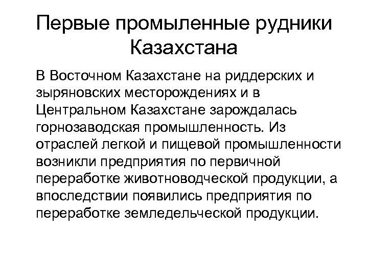 Первые промыленные рудники Казахстана В Восточном Казахстане на риддерских и зыряновских месторождениях и в