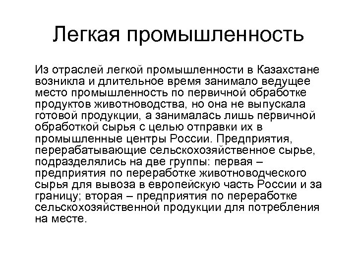 Легкая промышленность Из отраслей легкой промышленности в Казахстане возникла и длительное время занимало ведущее