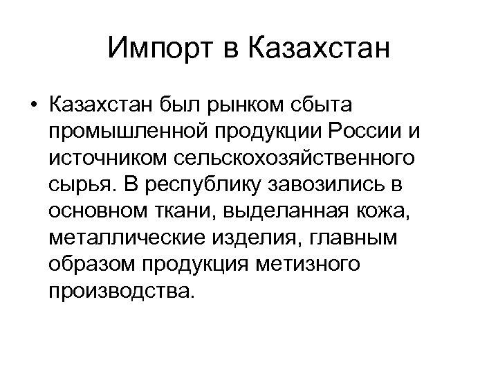 Импорт в Казахстан • Казахстан был рынком сбыта промышленной продукции России и источником сельскохозяйственного