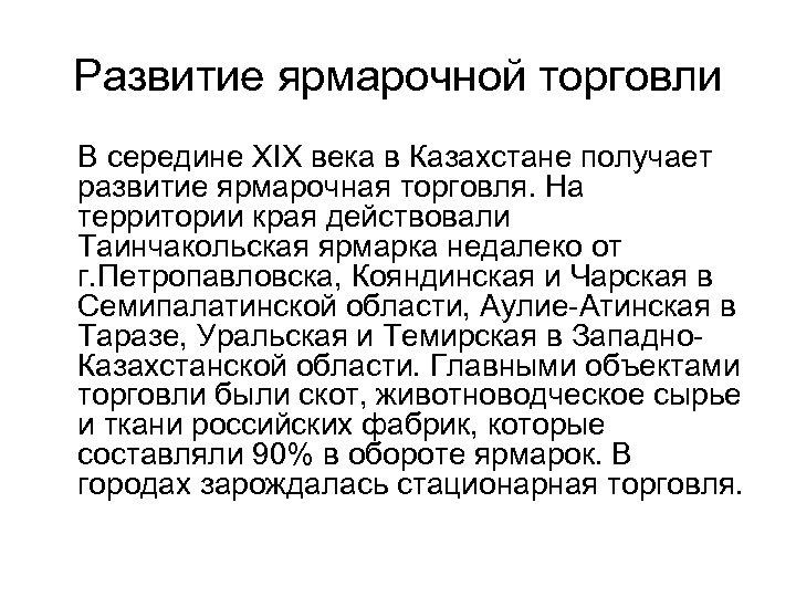 Развитие ярмарочной торговли В середине XIX века в Казахстане получает развитие ярмарочная торговля. На