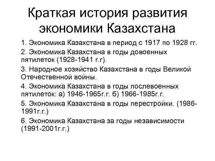 Краткая история развития экономики Казахстана 1. Экономика Казахстана в период с 1917 по 1928
