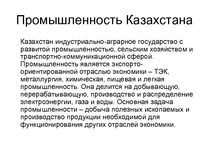 Промышленность Казахстана Казахстан индустриально-аграрное государство с развитой промышленностью, сельским хозяйством и транспортно-коммуникационной сферой. Промышленность