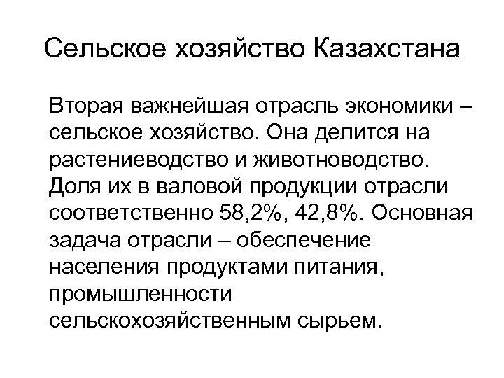 Сельское хозяйство Казахстана Вторая важнейшая отрасль экономики – сельское хозяйство. Она делится на растениеводство