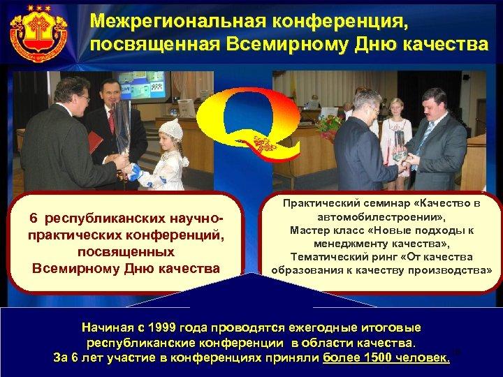 Межрегиональная конференция, посвященная Всемирному Дню качества 6 республиканских научнопрактических конференций, посвященных Всемирному Дню качества