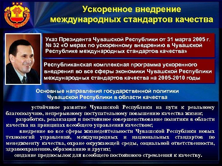 Ускоренное внедрение международных стандартов качества Указ Президента Чувашской Республики от 31 марта 2005 г.