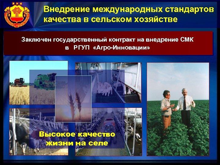 Внедрение международных стандартов качества в сельском хозяйстве Заключен государственный контракт на внедрение СМК в