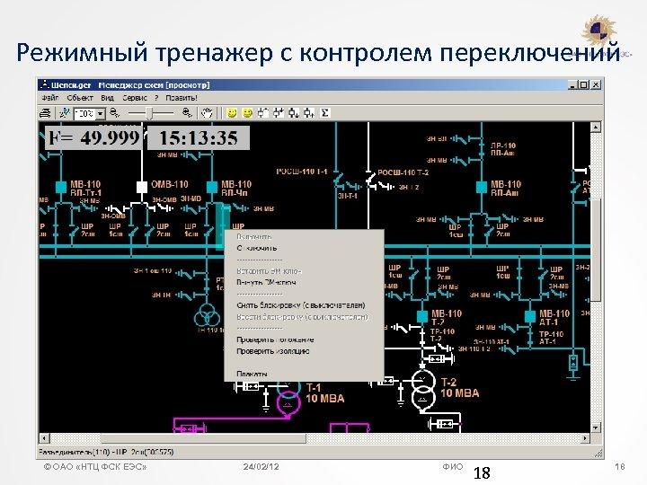 Режимный тренажер с контролем переключений © ОАО «НТЦ ФСК ЕЭС» 24/02/12 ФИО 18 18