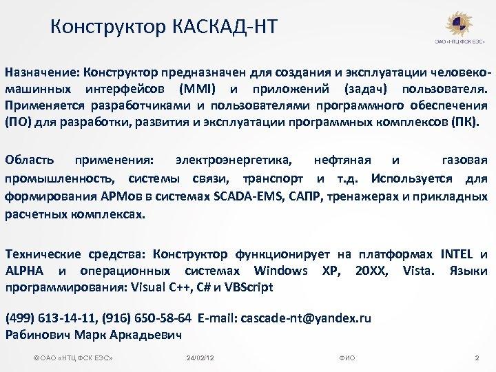 Конструктор КАСКАД-НТ Назначение: Конструктор предназначен для создания и эксплуатации человекомашинных интерфейсов (MMI) и приложений
