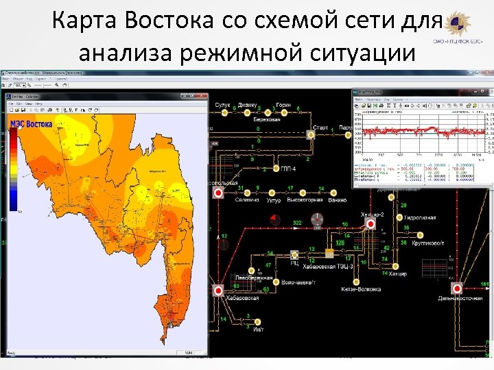 Карта Востока со схемой сети для анализа режимной ситуации © ОАО «НТЦ ФСК ЕЭС»