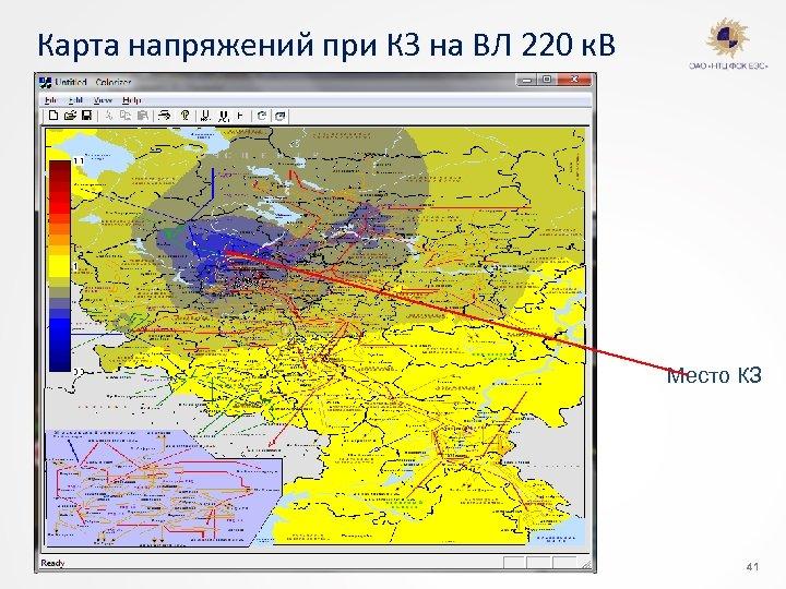 Карта напряжений при КЗ на ВЛ 220 к. В Место КЗ © ОАО «НТЦ