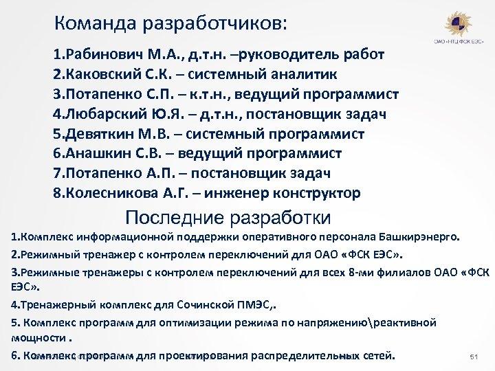 Команда разработчиков: 1. Рабинович М. А. , д. т. н. –руководитель работ 2. Каковский