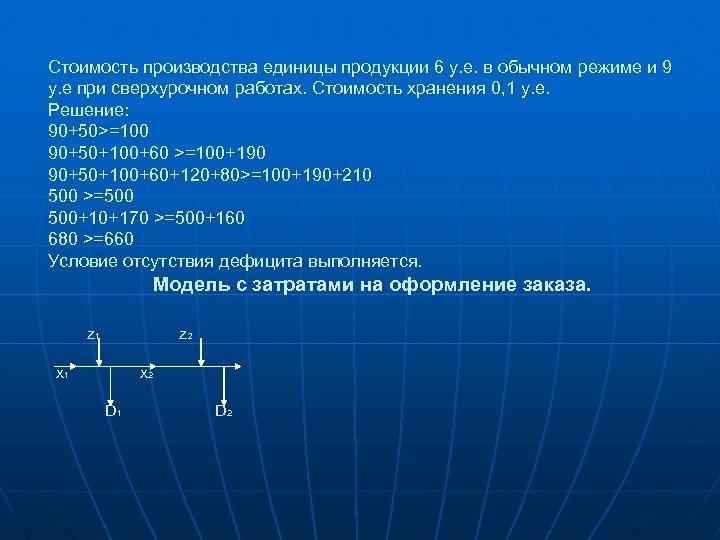 Стоимость производства единицы продукции 6 у. е. в обычном режиме и 9 у. е