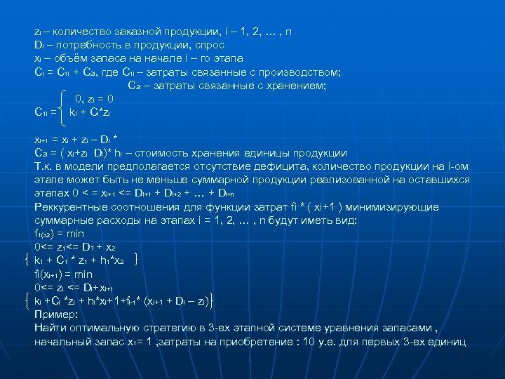 zi – количество заказной продукции, i – 1, 2, … , n Di –