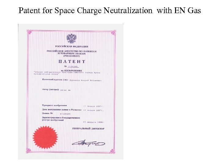 Patent for Space Charge Neutralization with EN Gas