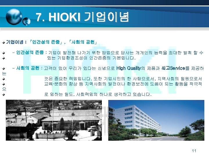 7. HIOKI 기업이념 : 「인간성의 존중」, 「사회의 공헌」 - 인간성의 존중 : 기업이 발전해
