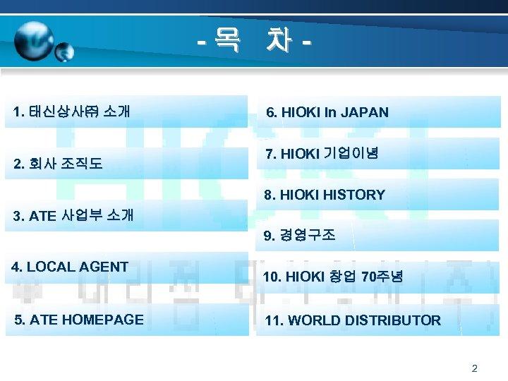 -목 차 1. 태신상사㈜ 소개 2. 회사 조직도 6. HIOKI In JAPAN 7. HIOKI