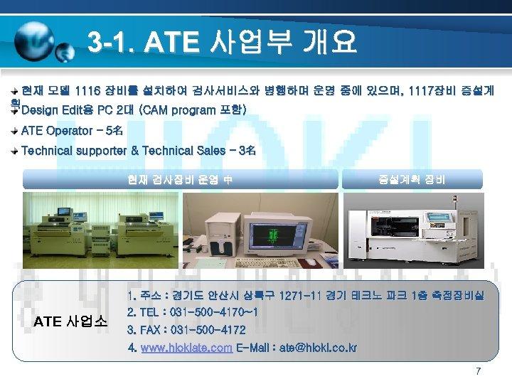 3 -1. ATE 사업부 개요 현재 모델 1116 장비를 설치하여 검사서비스와 병행하며 운영 중에