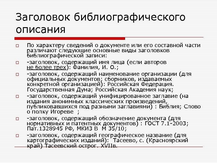 Заголовок библиографического описания o o o По характеру сведений о документе или его составной