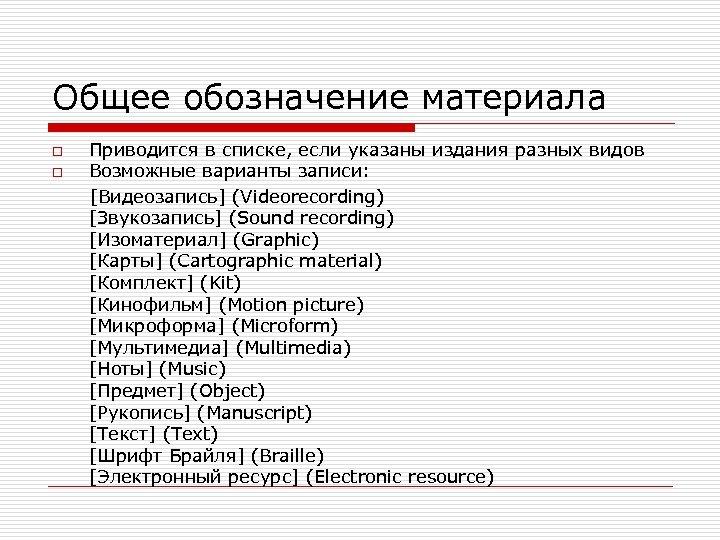 Общее обозначение материала Приводится в списке, если указаны издания разных видов o Возможные варианты