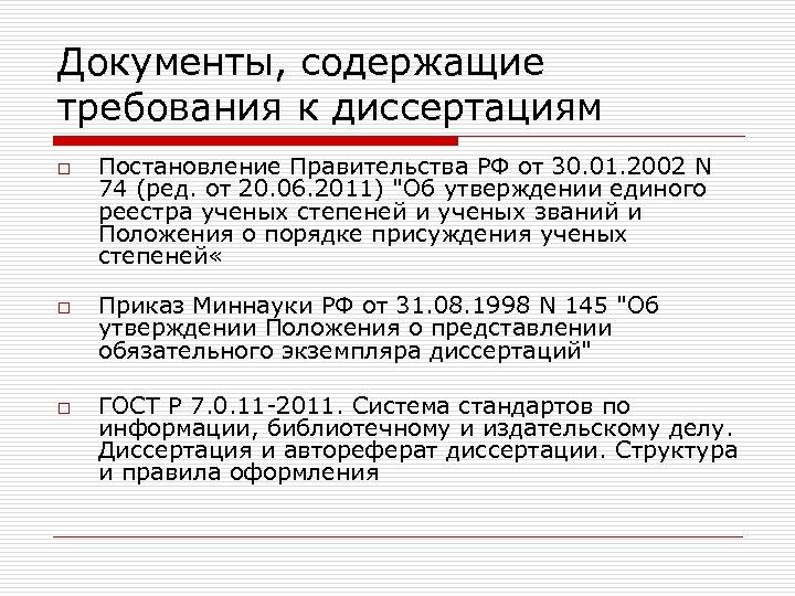 Документы, содержащие требования к диссертациям o o o Постановление Правительства РФ от 30. 01.