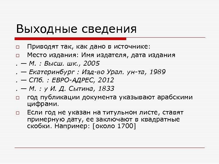 Выходные сведения Приводят так, как дано в источнике: o Место издания: Имя издателя, дата