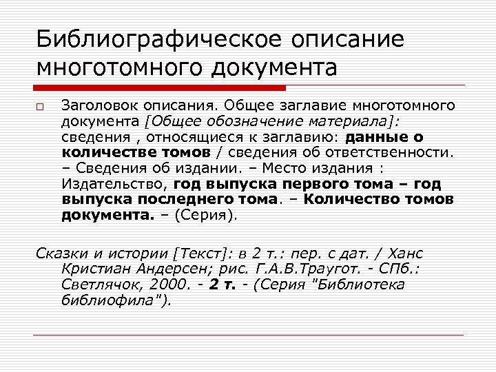 Библиографическое описание многотомного документа o Заголовок описания. Общее заглавие многотомного документа [Общее обозначение материала]: