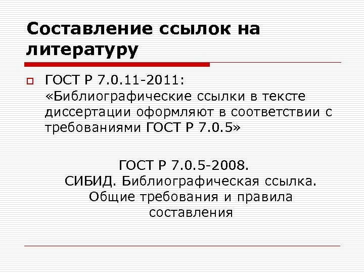 Составление ссылок на литературу o ГОСТ Р 7. 0. 11 -2011: «Библиографические ссылки в