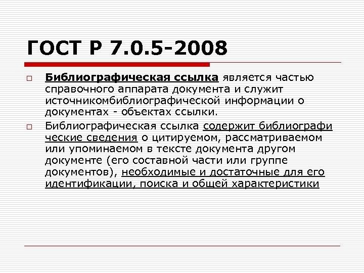 ГОСТ Р 7. 0. 5 -2008 o o Библиографическая ссылка является частью справочного аппарата
