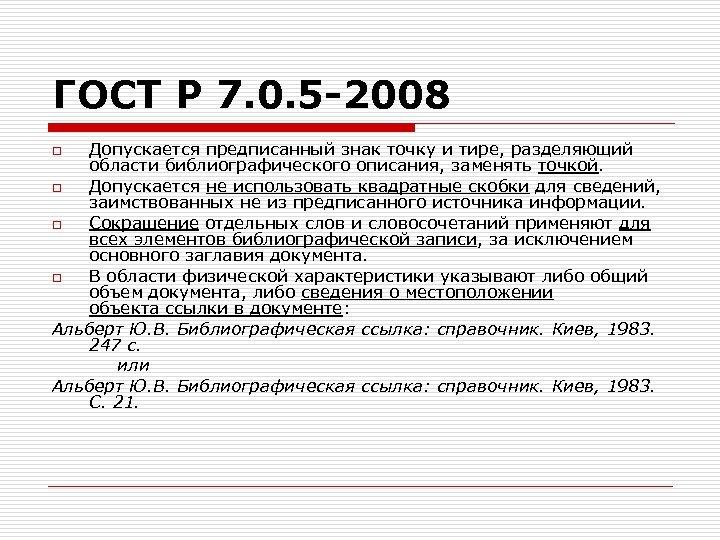 ГОСТ Р 7. 0. 5 -2008 Допускается предписанный знак точку и тире, разделяющий области