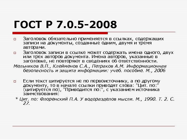 ГОСТ Р 7. 0. 5 -2008 Заголовок обязательно применяется в ссылках, содержащих записи на