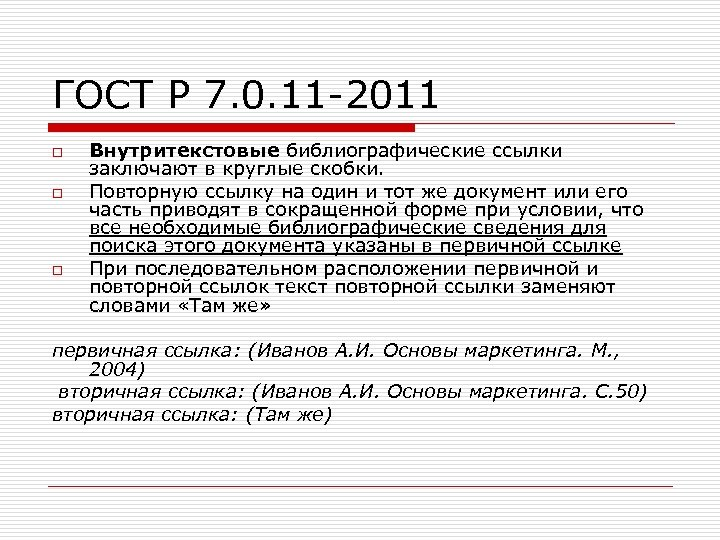 ГОСТ Р 7. 0. 11 -2011 o o o Внутритекстовые библиографические ссылки заключают в