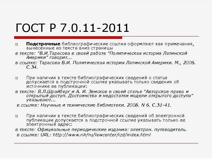 ГОСТ Р 7. 0. 11 -2011 Подстрочные библиографические ссылки оформляют как примечания, вынесенные из
