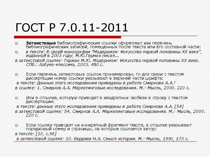ГОСТ Р 7. 0. 11 -2011 Затекстовые библиографические ссылки оформляют как перечень библиографических записей,