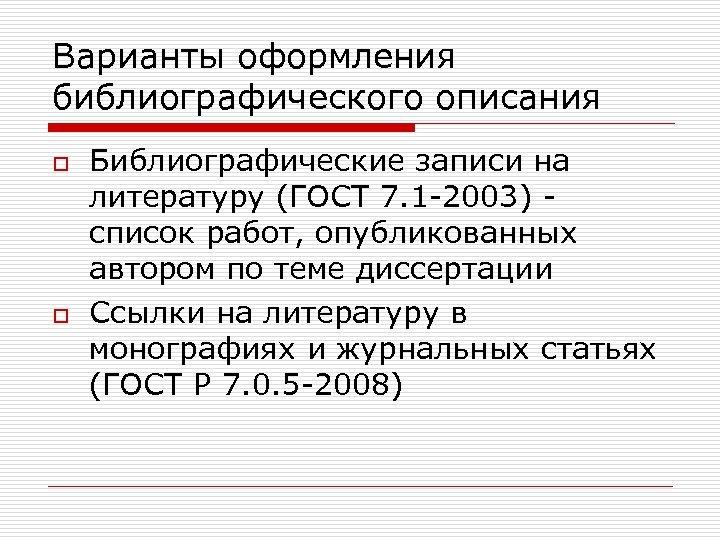 Варианты оформления библиографического описания o o Библиографические записи на литературу (ГОСТ 7. 1 -2003)