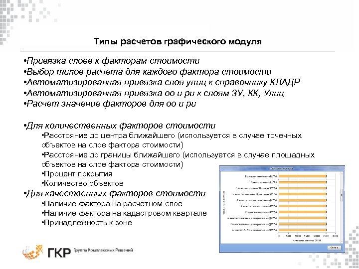 Типы расчетов графического модуля • Привязка слоев к факторам стоимости • Выбор типов расчета