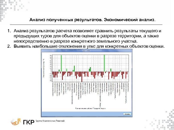 Анализ полученных результатов. Экономический анализ. 1. Анализ результатов расчета позволяет сравнить результаты текущего и