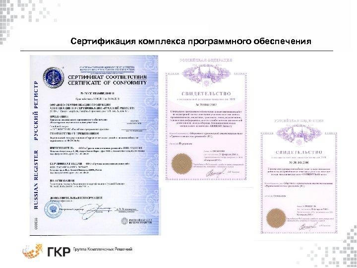 Сертификация комплекса программного обеспечения