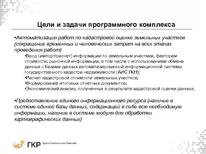 Цели и задачи программного комплекса • Автоматизация работ по кадастровой оценке земельных участков (сокращение