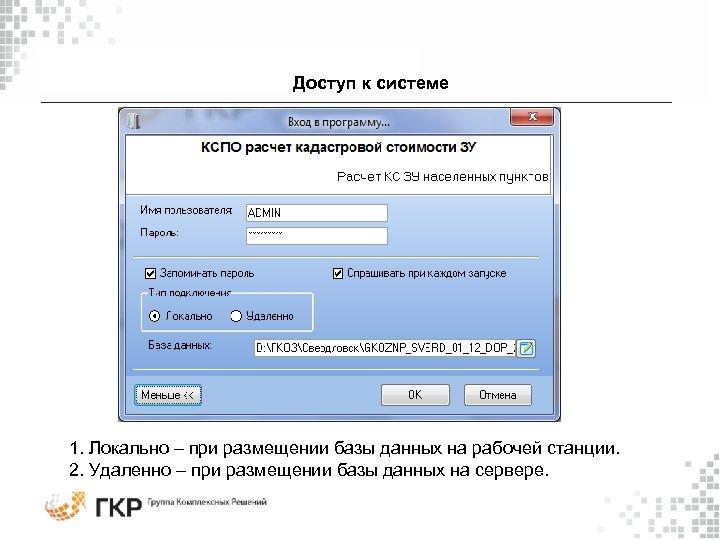 Доступ к системе 1. Локально – при размещении базы данных на рабочей станции. 2.