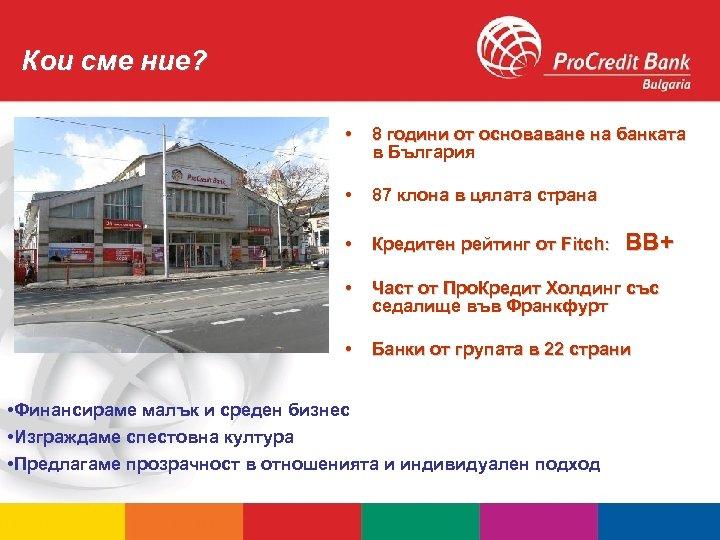 Кои сме ние? • 8 години от основаване на банката в България • 87