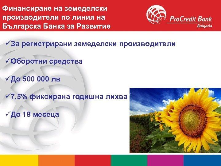 Финансиране на земеделски производители по линия на Българска Банка за Развитие üЗа регистрирани земеделски