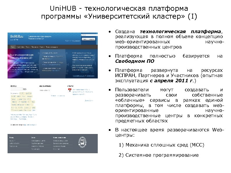 Uni. HUB - технологическая платформа программы «Университетский кластер» (I) • Создана технологическая платформа, реализующая